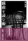 戯曲を読む術 (笠間書院)