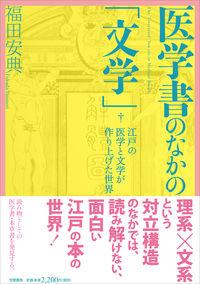 医学書のなかの「文学」 江戸の医学と文学が作り上げた世界
