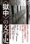 〈獄中〉の文学史 (笠間書院)