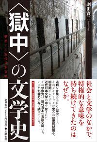 〈獄中〉の文学史 夢想する近代日本文学