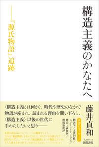 構造主義のかなたへ 『源氏物語』追跡