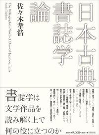 日本古典書誌学論
