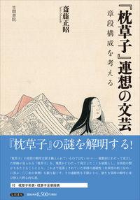 『枕草子』連想の文芸