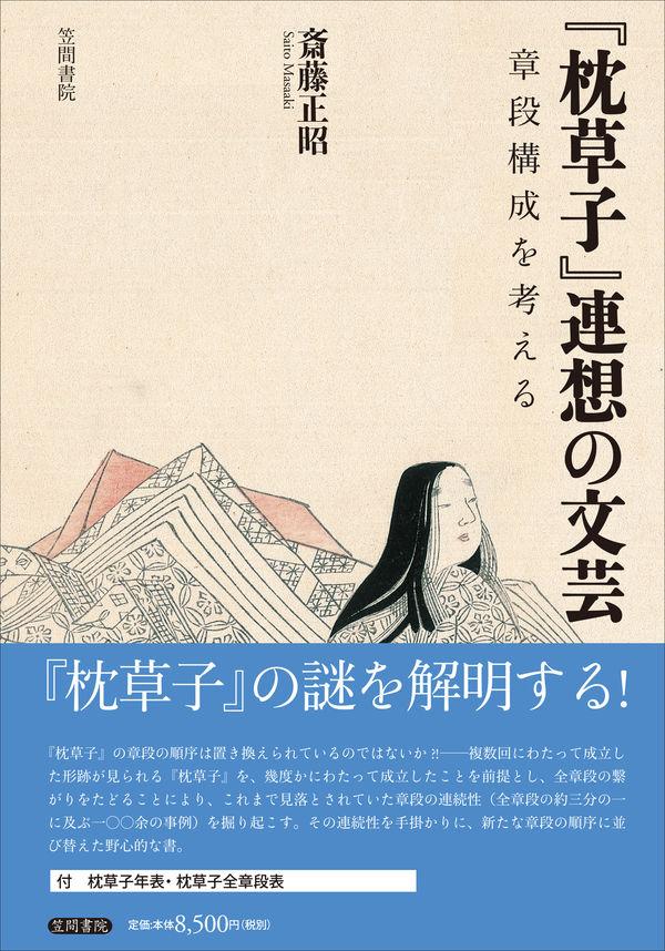 『枕草子』連想の文芸  画像1