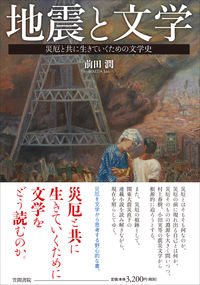 地震と文学 災厄と共に生きていくための文学史