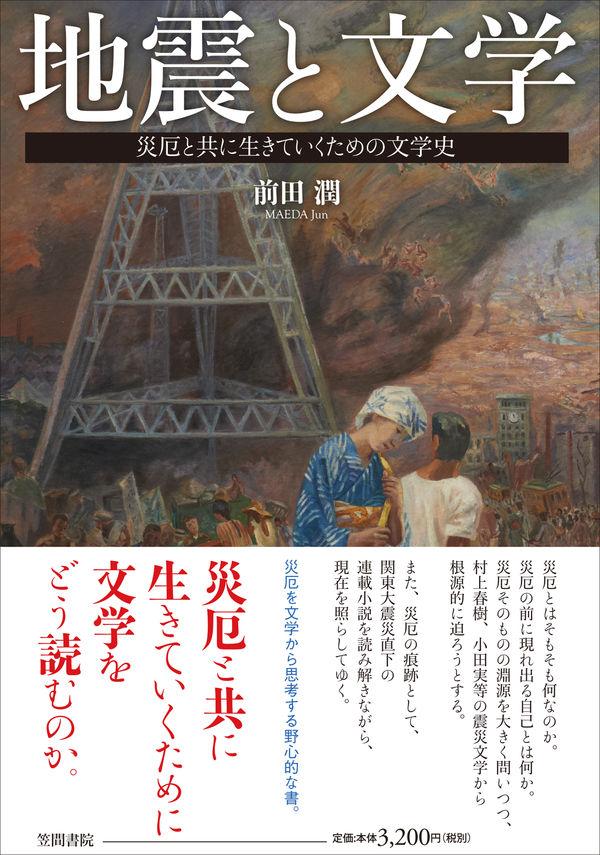 地震と文学  画像1