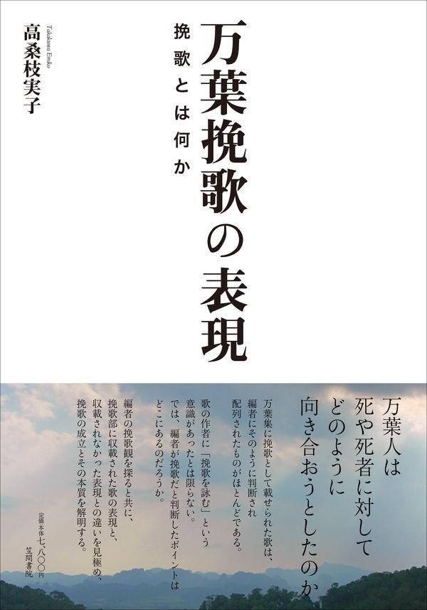 万葉挽歌の表現 画像1