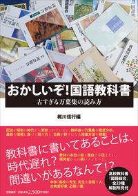 おかしいぞ! 国語教科書