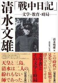 清水文雄「戦中日記」 文学教育時局