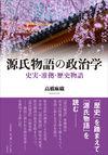 源氏物語の政治学 (笠間書院)
