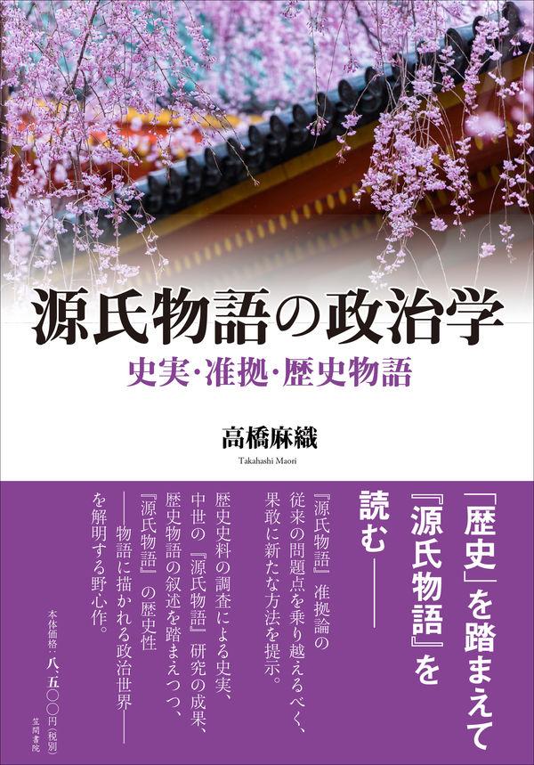 源氏物語の政治学  画像1