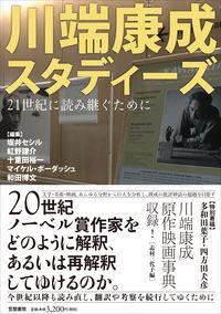 川端康成スタディーズ 21世紀に読み継ぐために