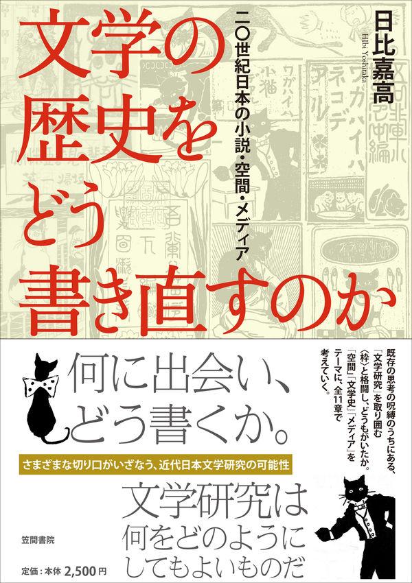 文学の歴史をどう書き直すのか 二〇世紀日本の小説空間メディア