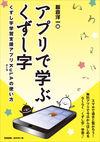 アプリで学ぶくずし字 くずし字学習支援アプリKuLAの使い方(笠間書院)