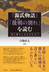 『源氏物語』「後朝の別れ」を読む