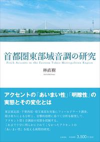首都圏東部域音調の研究