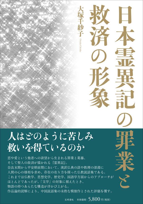 日本霊異記の罪業と救済の形象  画像1