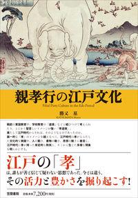 親孝行の江戸文化