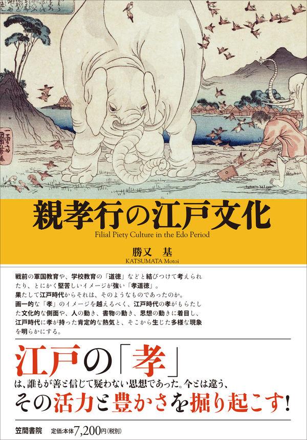 親孝行の江戸文化 画像1