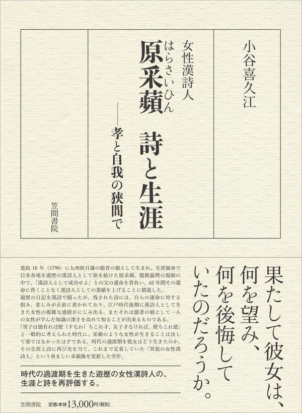 女性漢詩人 原采蘋(はらさいひん) 詩と生涯 画像1