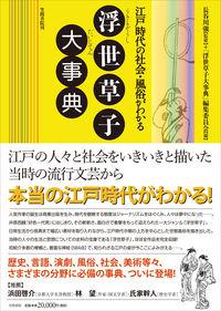 江戸時代の社会・風俗がわかる 浮世草子大事典