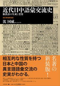 近代日中語彙交流史