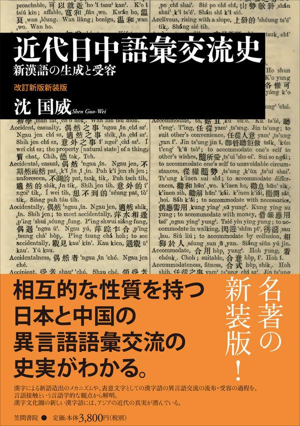 近代日中語彙交流史  画像1