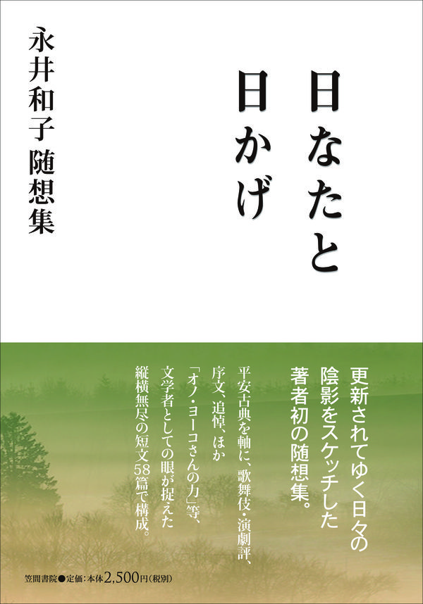 日なたと日かげ 永井和子随想集  画像1