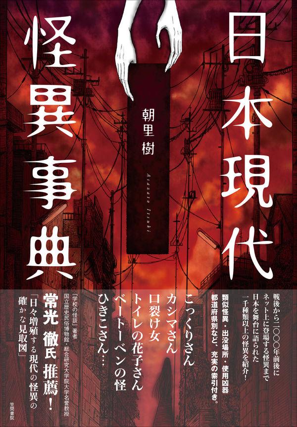 日本現代怪異事典 画像1