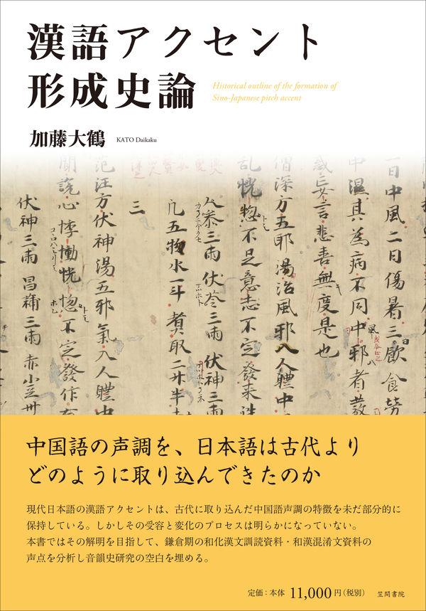 漢語アクセント形成史論 画像1