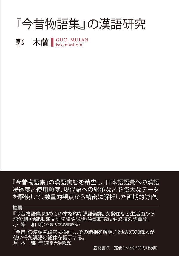 『今昔物語集』の漢語研究 画像1
