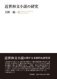 近世和文小説の研究