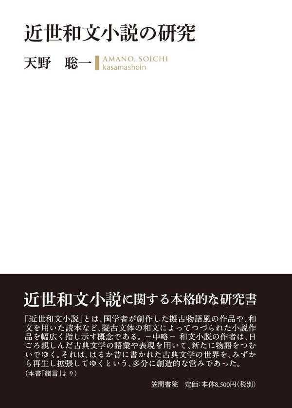近世和文小説の研究 画像1