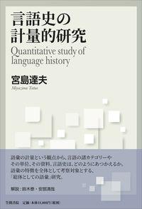 言語史の計量的研究