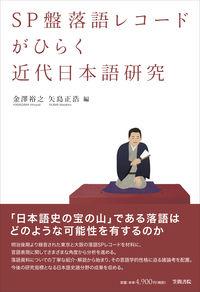 SP盤落語レコードがひらく近代日本語研究