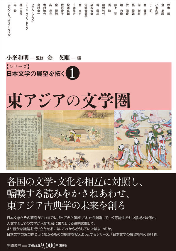 【シリーズ】日本文学の展望を拓く  1 東アジアの文学圏 画像1