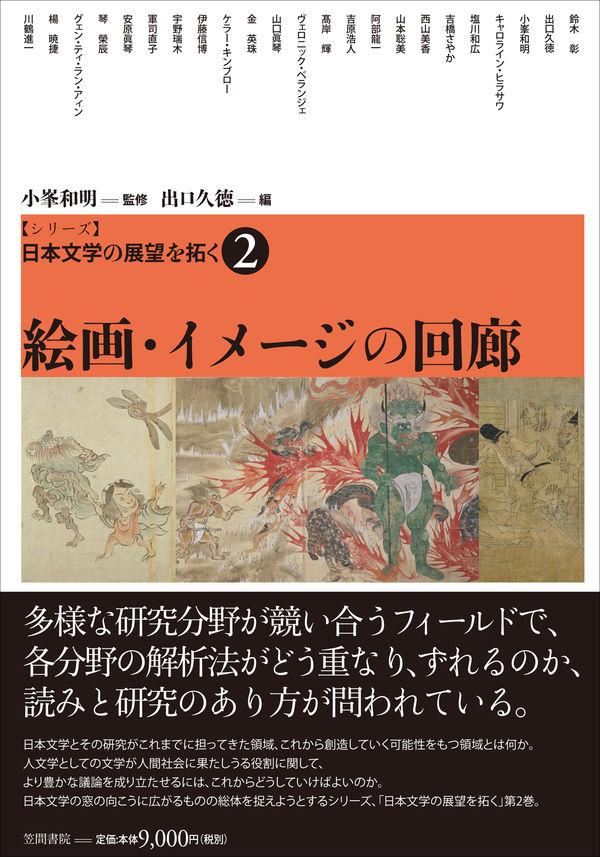 【シリーズ】日本文学の展望を拓く  2 絵画・イメージの回廊 画像1