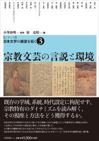 【シリーズ】日本文学の展望を拓く  3 宗教文芸の言説と環境