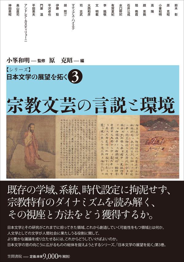 【シリーズ】日本文学の展望を拓く  3 宗教文芸の言説と環境  画像1