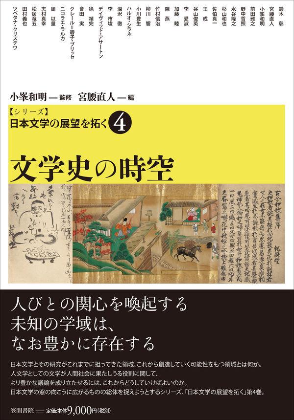 【シリーズ】日本文学の展望を拓く  4 文学史の時空  画像1