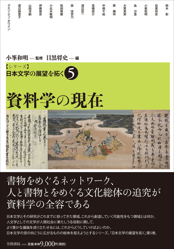 【シリーズ】日本文学の展望を拓く  5 資料学の現在  画像1