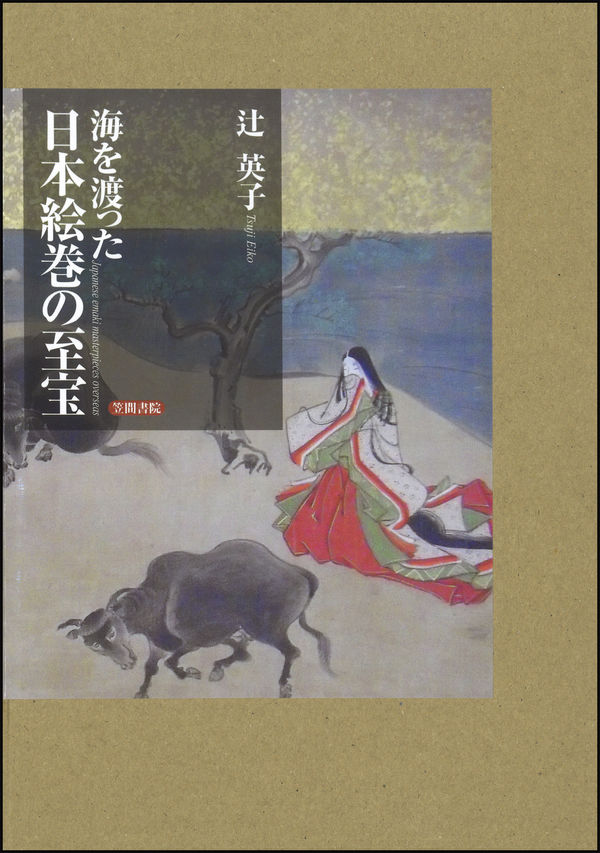 海を渡った日本絵巻の至宝 画像1