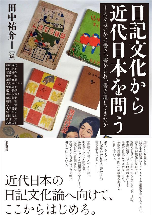日記文化から近代日本を問う  画像1