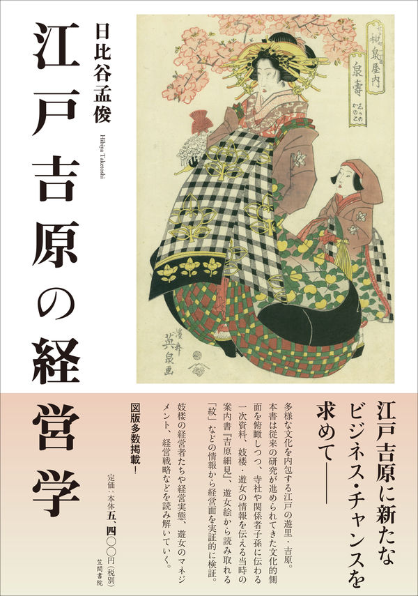 江戸吉原の経営学  画像1