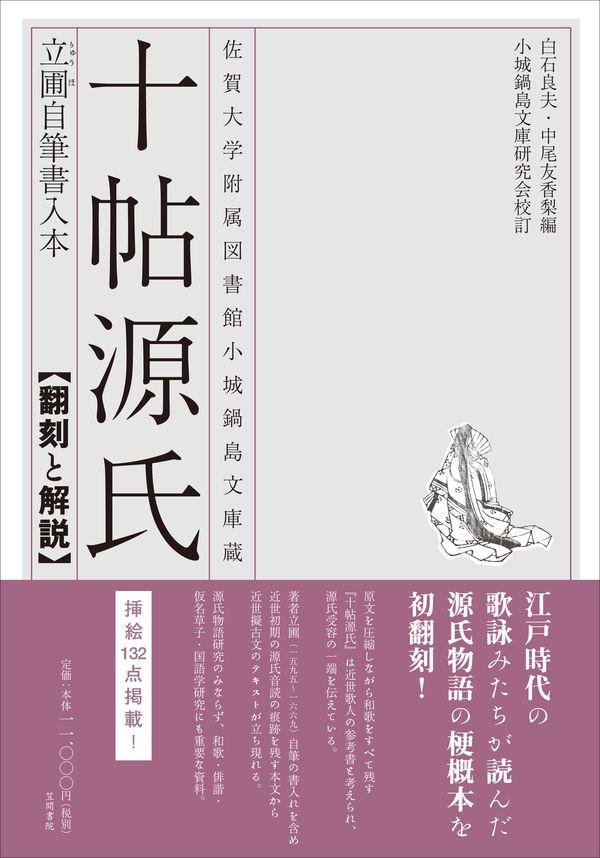 佐賀大学附属図書館小城鍋島文庫蔵 十帖源氏  画像1