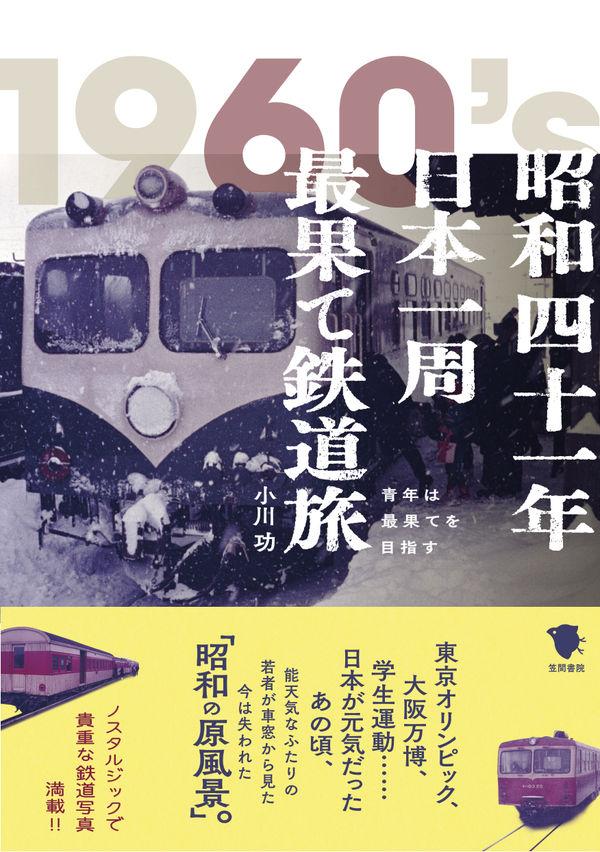 昭和四十一年日本一周最果て鉄道旅 画像1