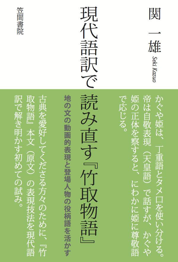 昇天 かぐや 姫 の 竹 品詞 取 分解 物語