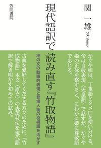 現代語訳で読み直す『竹取物語』