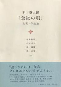 木下杢太郞『食後の唄』注釈・作品論