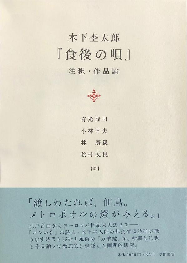 木下杢太郞『食後の唄』注釈作品論